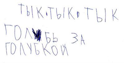 Эвелина Васильева. Голуби