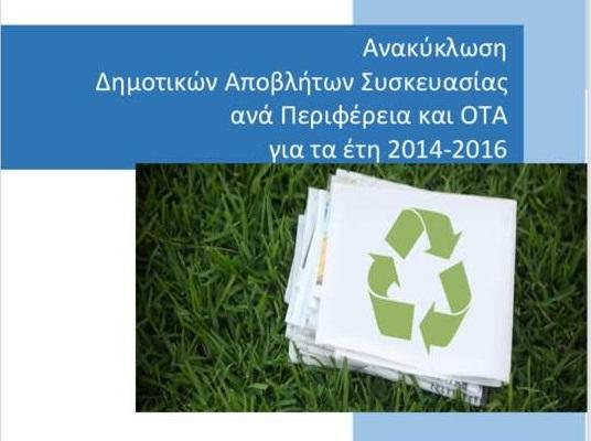 Πρώτος ο Δήμος Ερμιονίδας πανελλαδικά στην ανακύκλωση για το 2016 - Διπλασίασε τα ποσοστά το 2018