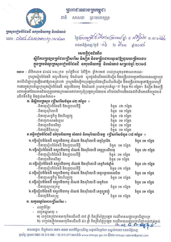 http://www.cambodiajobs.biz/2017/05/staffs-ministry-of-land-management.html