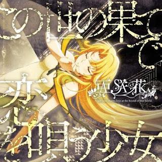 Download [Single] Asaka – Kono Yo no Hate de Koi wo Utau Shoujo [MP3/320K/ZIP] | Opening Kono Yo no Hate de Koi wo Utau Shoujo YU-NO