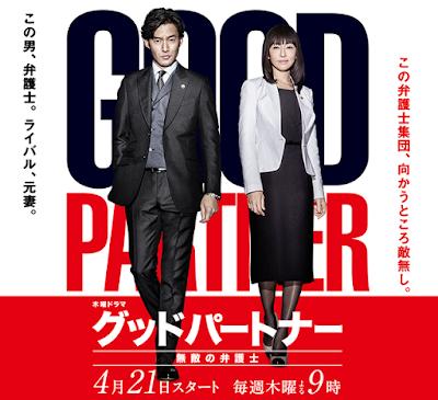 2016春季日劇 GOODPARTNER無敵的律師 中字線上看