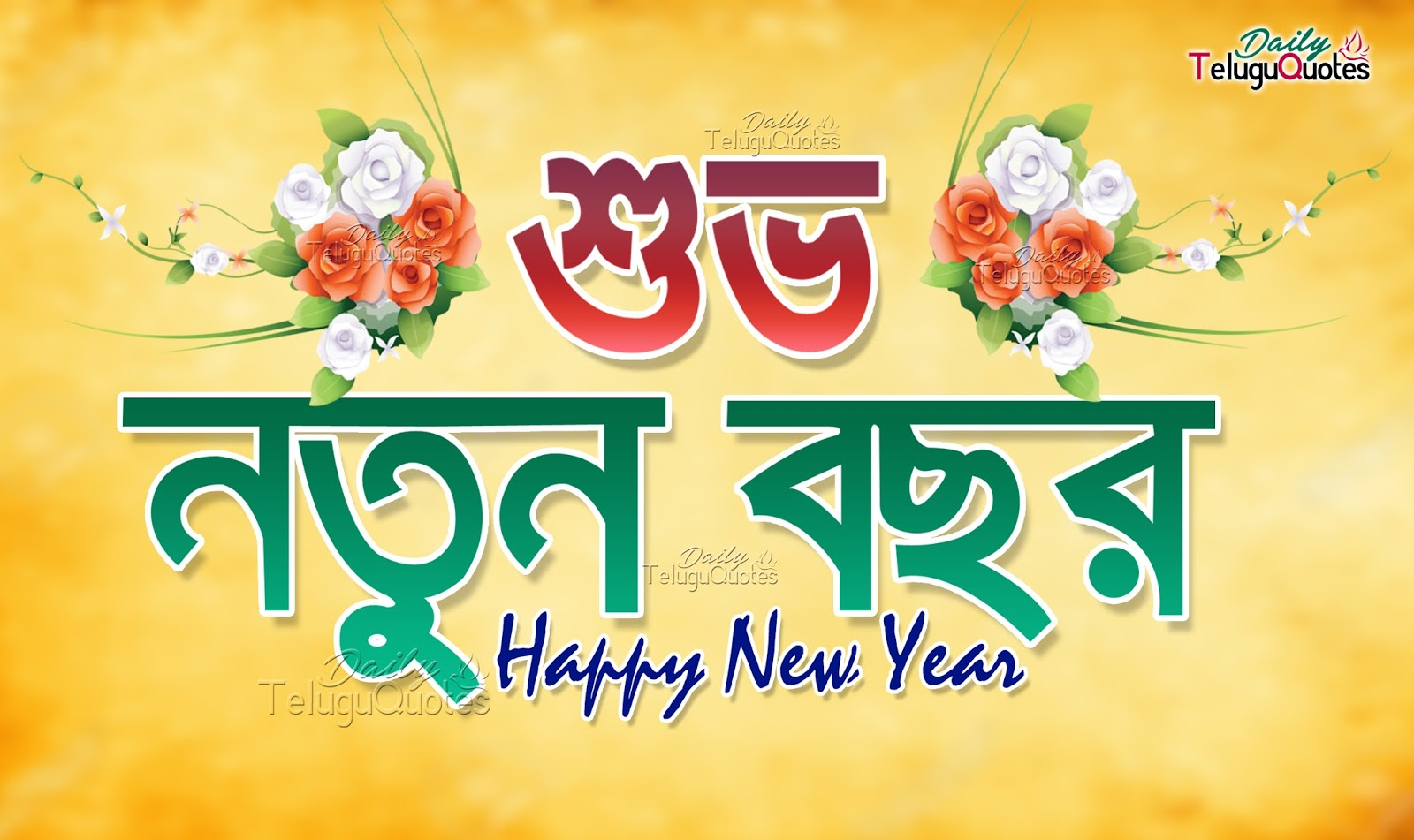 Bengali new year 2017 greetings wallpapers sayings bengali 2017 happy new year wishes greetings quotes hd wallpapers free m4hsunfo