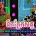 CTN Comedy Reatrey Kamsan 12 April 2014
