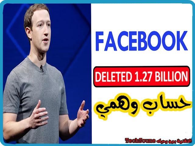فيسبوك قامت بحذف 1.27 مليار حساب وهمي في ستة أشهر الأخيرة