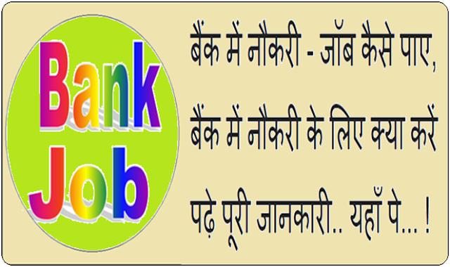 Bank Job ke Liye Kya Kare