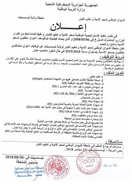 اعلان توظيف الاف المناصب بالديوان الوطني لمحو الامية - سبتمبر 2018