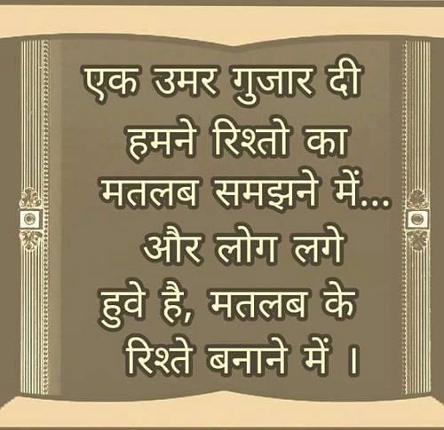 Download New Life Quotes: Shayari Hi Shayari-Excellent Images Download,Dard Ishq