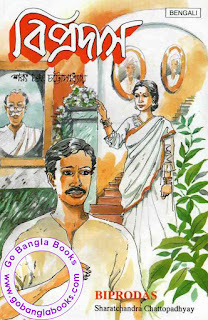 Biprodas by Sarat Chandra Chattopadhyay