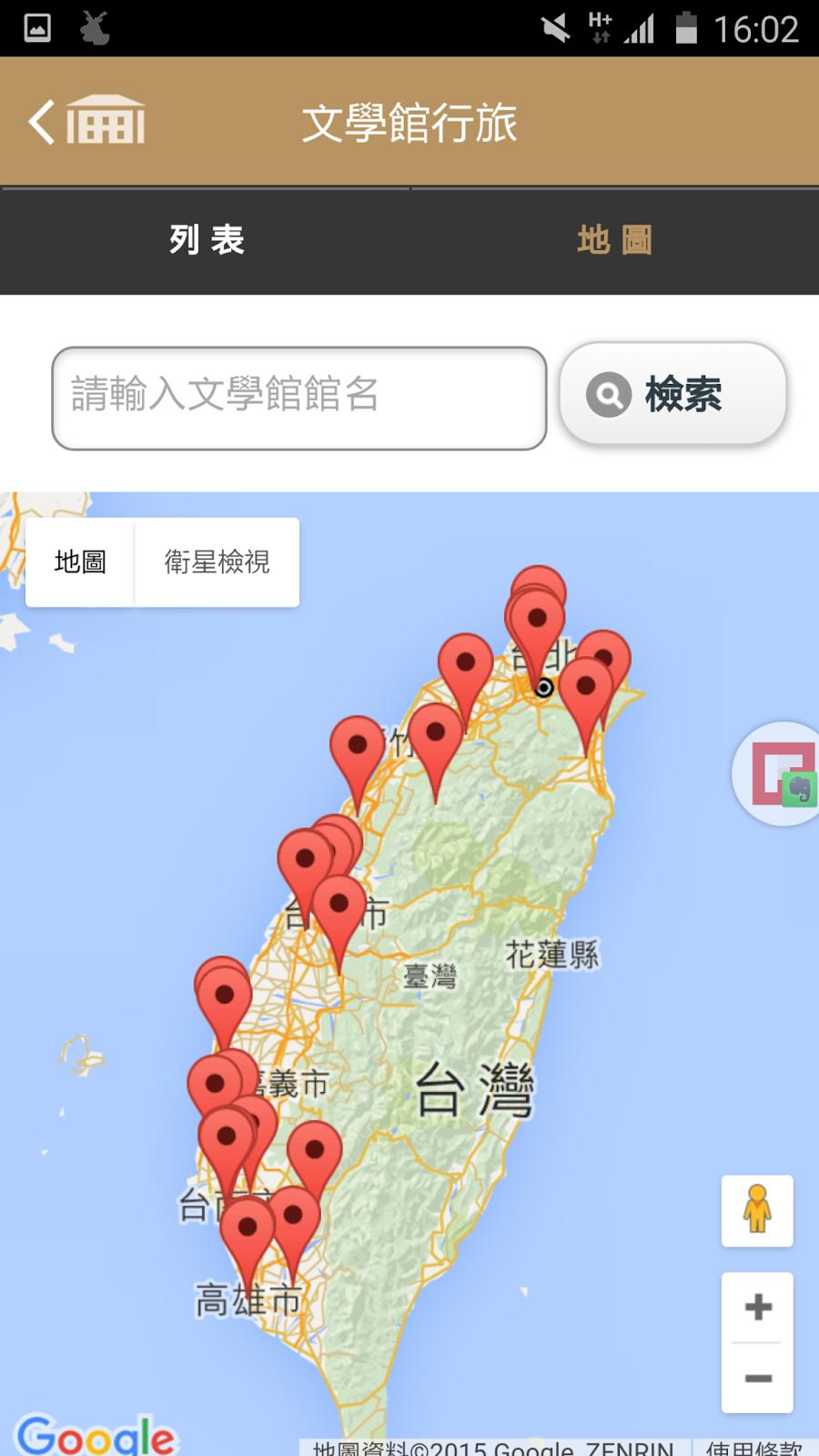 跟著臺灣文學作家的足跡去旅行!另類文青旅遊 App