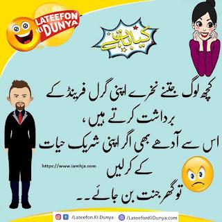 very funny and new jokes Lateefon ki Dunya