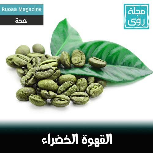 القهوة الخضراء : هل تساعد القهوة الخضراء حقاً على فقدان الوزن ؟!