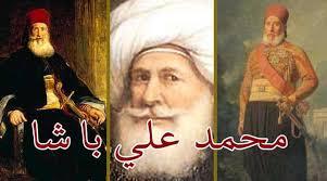 محمد علي باشا مؤسس الدولة الحديثة