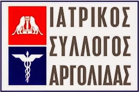 Ο Ιατρικός Σύλλογος Αργολίδας καταδικάζει την αήθη επίθεση στον Στέλιο Κυμπουρόπουλο