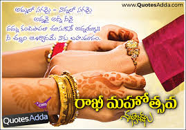 Malayalam Raksha Bandhan 2016 SMS  Rakhi Wishes Quotes Shayari Images Wallpapers Pics