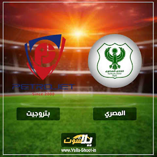 هاي كورة بث مباشر مشاهدة مباراة المصري وبتروجيت اليوم 30-1-2019 في الدوري المصري