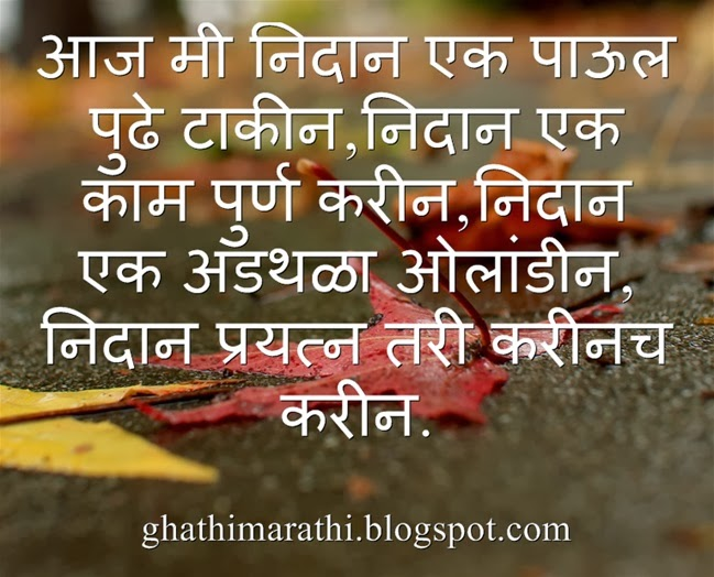marathi quotes on life in marathi