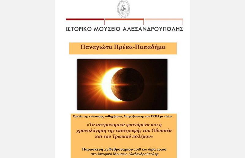 Ομιλία της αστροφυσικού Παναγιώτας Πρέκα - Παπαδήμα στο Ιστορικό Μουσείο Αλεξανδρούπολης