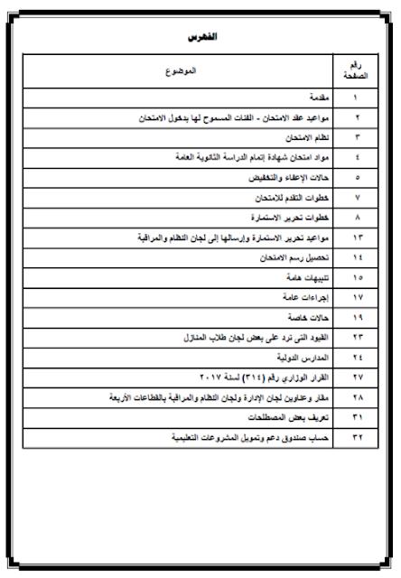 اجراءات التقدم لامتحان شهادة اتمام الدراسة الثانوية العامة لعام