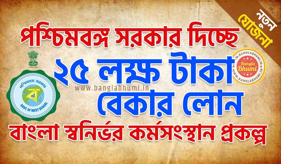 Bangla Swanirbhar Karmasansthan Prakalpa West Bengal - B.S.K.P