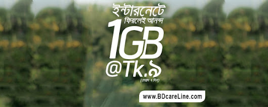 Gp 1GB 9Tk New Internet Offer | BDcareLine