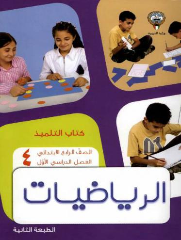 كتاب الوزارة في الرياضيات للصف الرابع الإبتدائي الترم الأول والثاني 2019