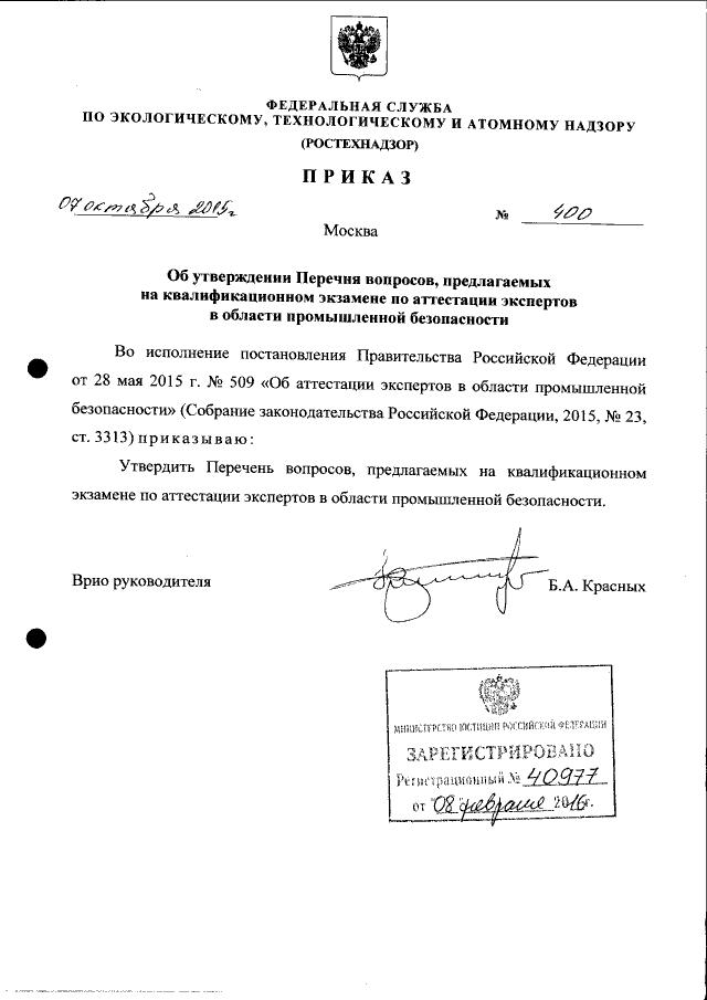 образец приказа о создании службы организации сварочных работ