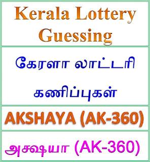 Kerala lottery guessing of AKSHAYA AK-360, AKSHAYA AK-360 lottery prediction, top winning numbers of AKSHAYA AK-360, ABC winning numbers, ABC AKSHAYA AK-360 05-09-2018 ABC winning numbers, Best four winning numbers, AKSHAYA AK-360 six digit winning numbers, kerala lottery result AKSHAYA AK-360, AKSHAYA AK-360 lottery result today, AKSHAYA lottery AK-360, www.keralalotteries.info AK-360, live- AKSHAYA