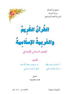 كتاب القرأن الكريم والتربية الأسلامية للصف السادس الأبتدائي  2016
