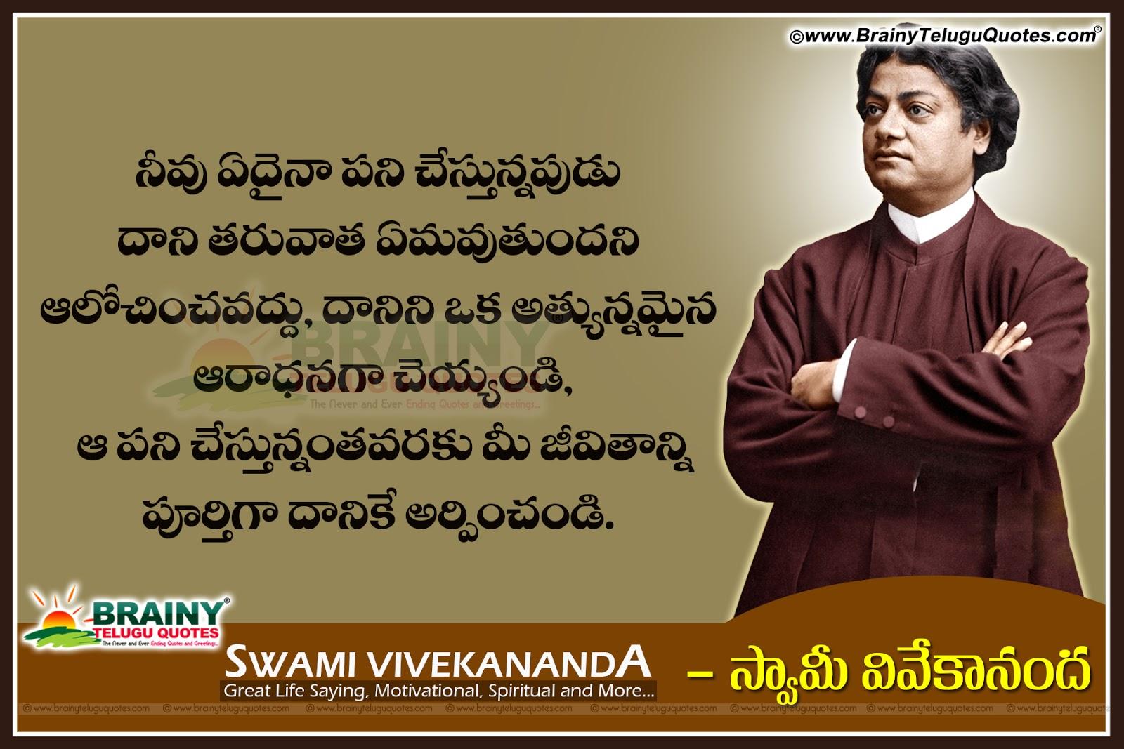 swami vivekanandha thoughts in telugu brainyteluguquotes