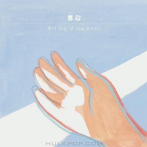 Honggap – Early Morning – Single