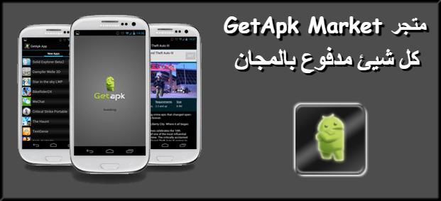 بلاك ماركت GetApk Market متجر شامل لتحميل التطبيقات و الالعاب المدفوعة بالمجان