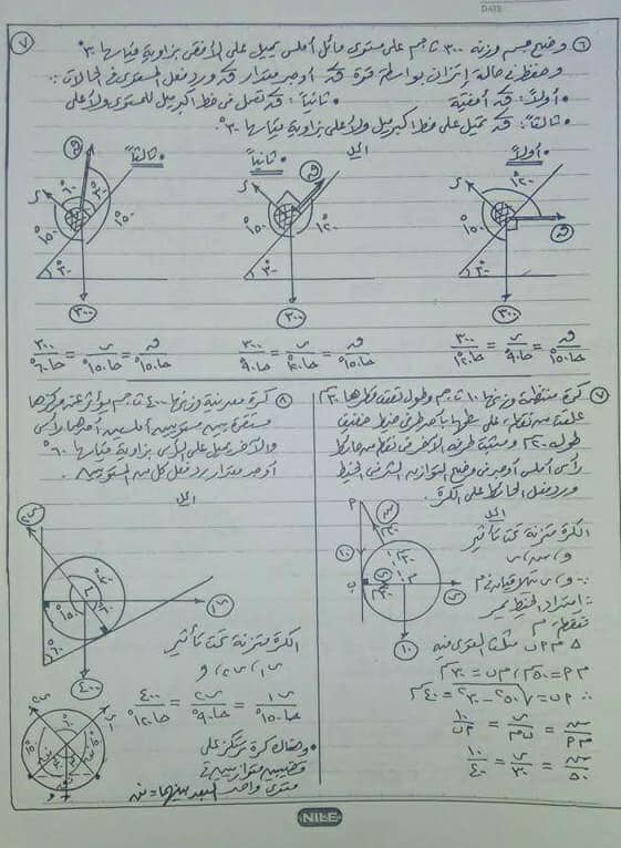 مراجعة تطبيقات الرياضيات للثانى الثانوى ترم اول نماذج واجابتها 7