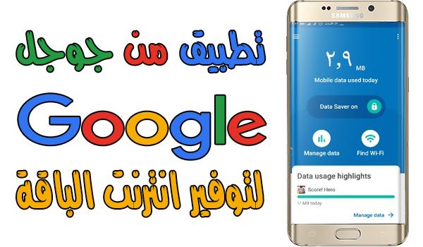 تطبيق Datally من جوجل لتوفير باقة الانترنت
