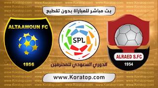 مشاهدة مباراة الرائد والتعاون بث مباشر اليوم 25-12-2018 في الدوري السعودي