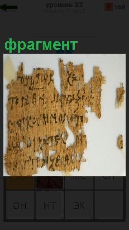 Изображение древней рукописи на фрагменте папируса