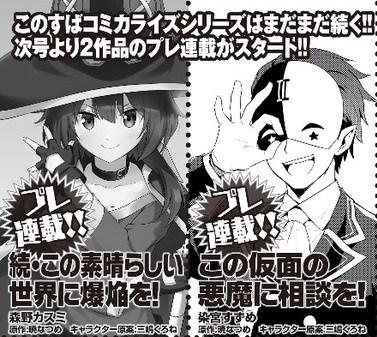 Zoku Kono Subarashii Sekai ni Bakuen o