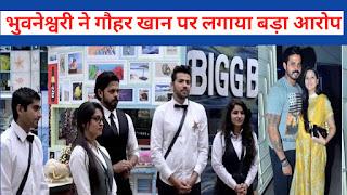 Bigg boss 12: गौहर खान पर भड़कीं श्रीसंत की पत्नी भुवनेश्वरी