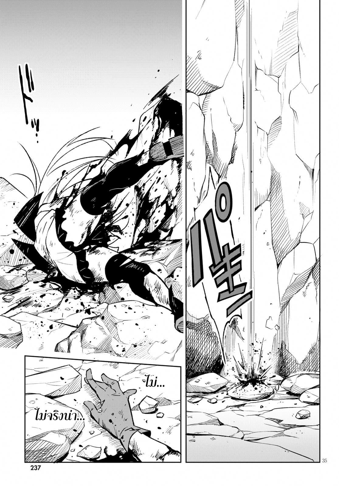 อ่านการ์ตูน Samayoeru Tensei-sha-tachi no Revival Game ตอนที่ 2 หน้าที่ 35