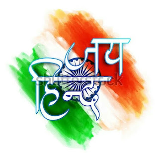 Hindi shayari,patriotic poems