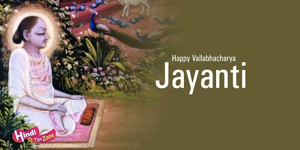 2019 Vallabhacharya Jayanti Status In Hindi {BEST STATUS}