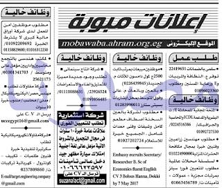 وظائف جريدة الاهرام الجمعة 28-04-2017