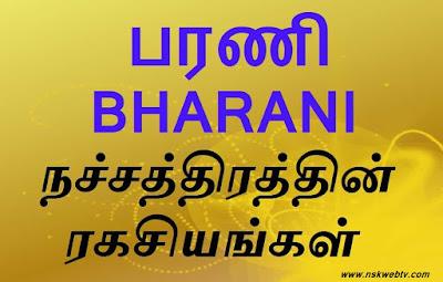 Bharani Nakshatra Palangal | Mesha Rasi