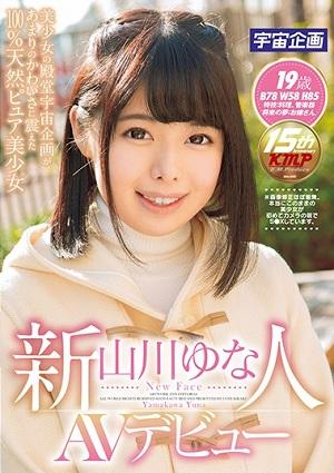 Bộ phim đầu tiên của em Yamakawa Yuna nên xem