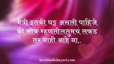 marathi shayari for love