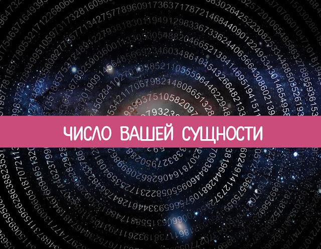 Число вашей сущности   Эзотерика и самопознание Фото Эзотерика числа первая помощь нумерология негатив Вселенная