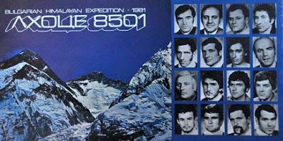 35 години от първото българско хималайско изкачване