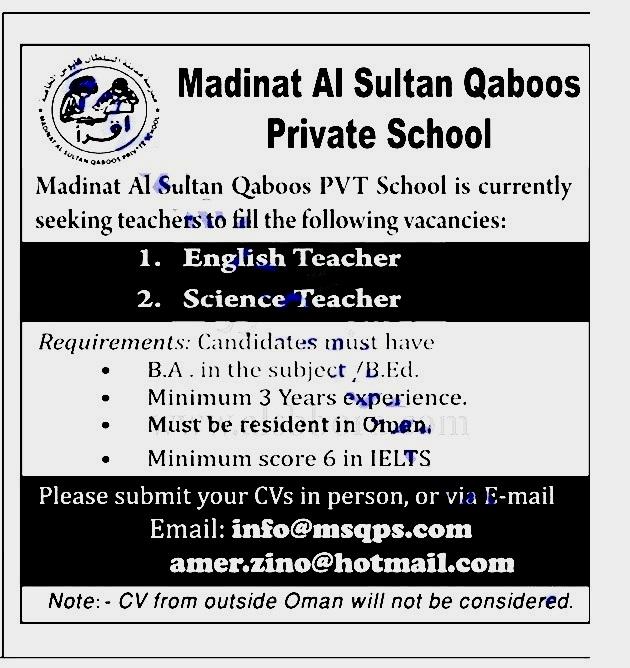 مطلوب فوراً - مدرسين ومدرسات للعمل بسلطنة عمان - تقدم الان