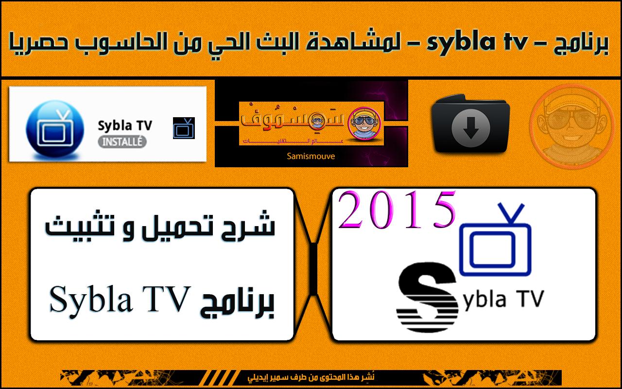 sybla tv maroc