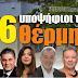Αυτοι οι 6 είναι οι υποψήφιοι Δήμαρχοι Θέρμης