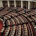 Ολομέλεια της Βουλής: Ενός λεπτού σιγή για τους νεκρούς των Ιμίων από... 27 βουλευτές